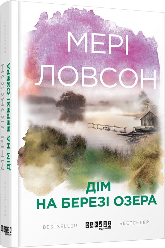 """Купить книгу """"Дім на березі озера"""""""