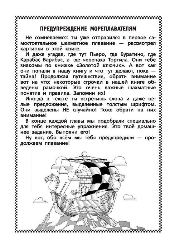 "Купить книгу ""Шахматы для детей"""