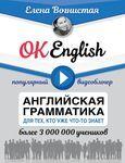OK English! Английская грамматика для тех, кто уже что-то знает