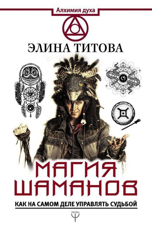 """Купить книгу """"Магия шаманов. Как на самом деле управлять судьбой"""""""