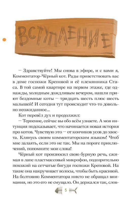"""Купить книгу """"36 и 6 котов-детективов"""""""