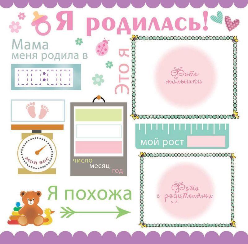 """Купить книгу """"Наша малышка. Первый год день за днём. Календарь дочки с наклейками"""""""