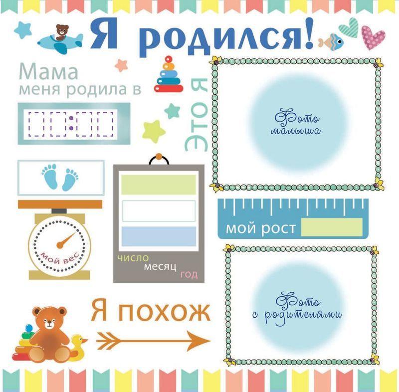 """Купить книгу """"Наш малыш. Первый год день за днём. Календарь сыночка с наклейками"""""""