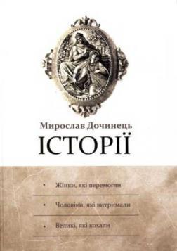 """Купить книгу """"Історії"""""""