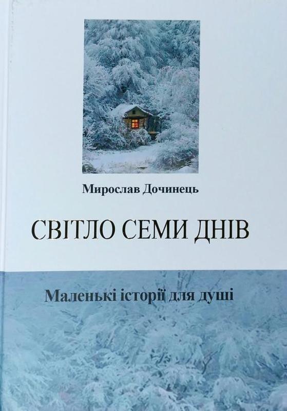 """Купить книгу """"Світло семи днів. Маленькі історії для душі"""""""