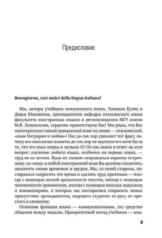 """Купить книгу """"Итальянский язык для начинающих. Сам себе репетитор"""""""