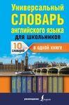 Универсальный словарь английского языка для школьников. 10 словарей в одной книге - купить и читать книгу