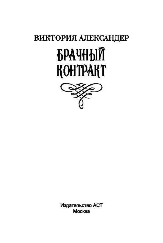 """Купить книгу """"Брачный контракт"""""""