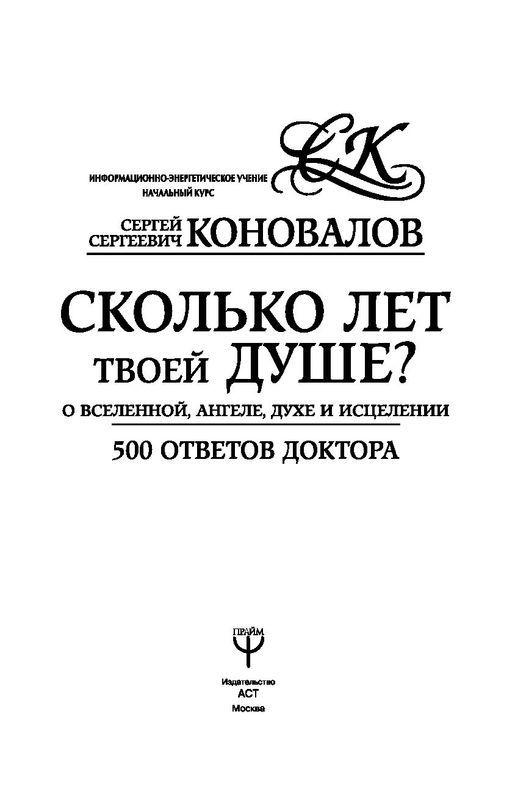 """Купить книгу """"Сколько лет твоей душе? О Вселенной, Ангеле, Духе и Исцелении. 500 ответов Доктора"""""""