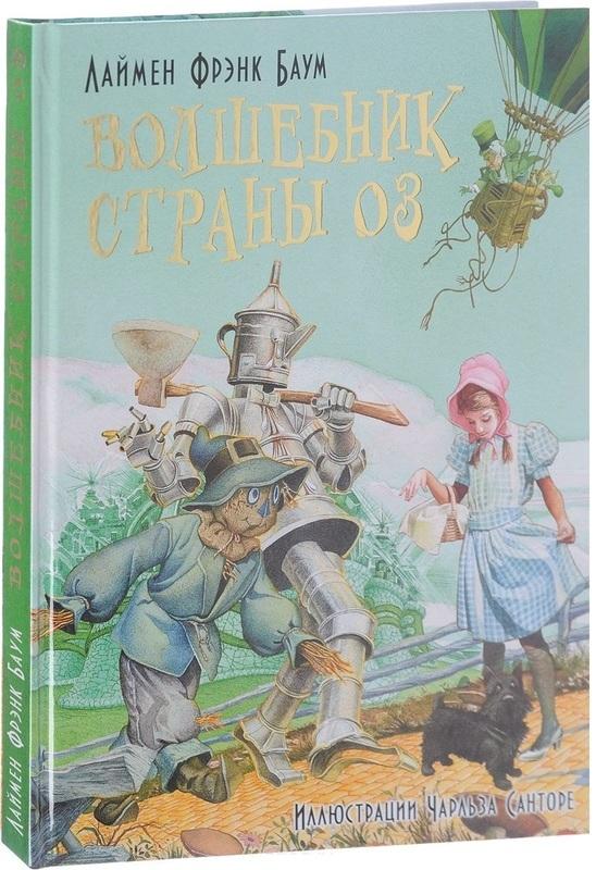 """Купить книгу """"Волшебник страны Оз"""""""