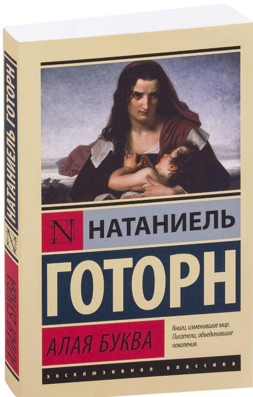 """Купить книгу """"Алая буква"""""""