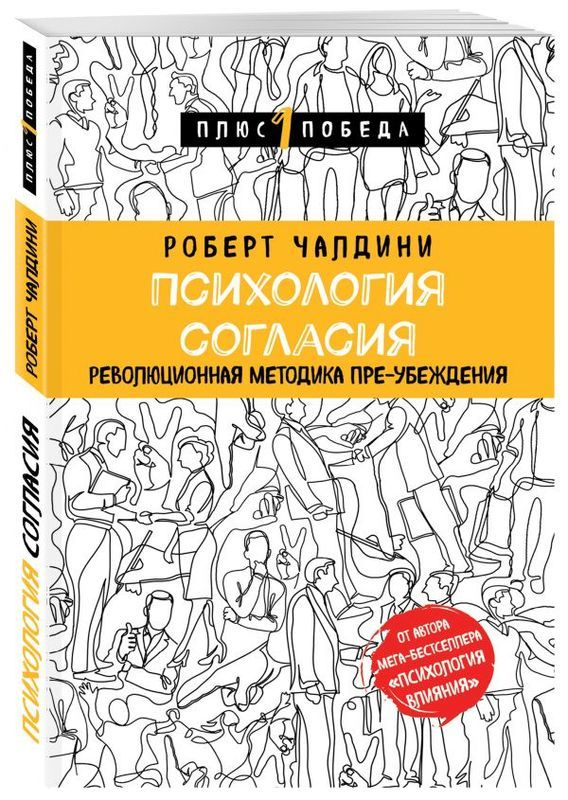 """Купить книгу """"Психология согласия. Революционная методика пре-убеждения"""""""