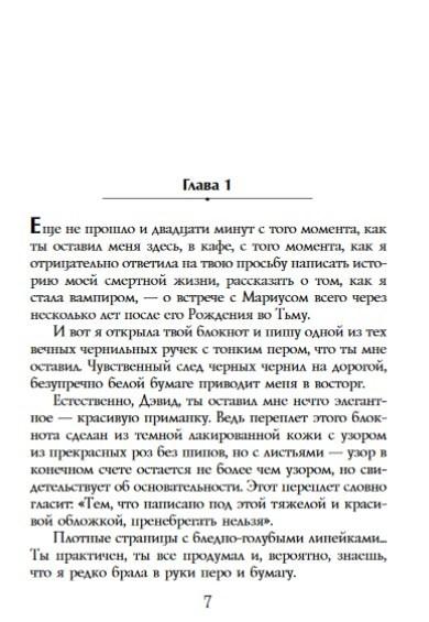 """Купить книгу """"Пандора"""""""