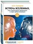 """Купить книгу """"Встреча Вселенных, или Слепоглухие пришельцы в мире зрячеслышащих"""""""