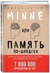 """Купить книгу """"Minne, или Память по-шведски"""""""