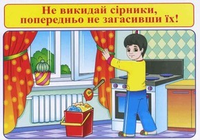 """Купить книгу """"Правила пожежної безпеки"""""""