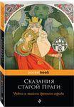 """Купить книгу """"Сказания старой Праги"""""""