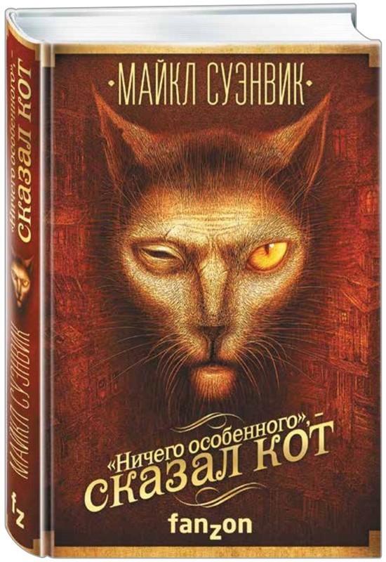 """Купить книгу """"""""Ничего особенного"""", - сказал кот"""""""