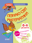 Пізнаю світ математики. 6-й рік життя. Робочий зошит - купить и читать книгу