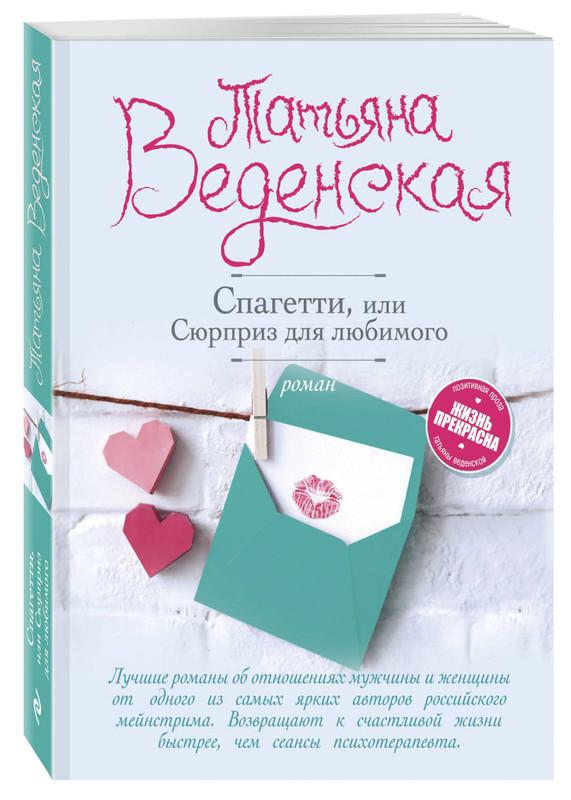 """Купить книгу """"Спагетти, или Сюрприз для любимого"""""""