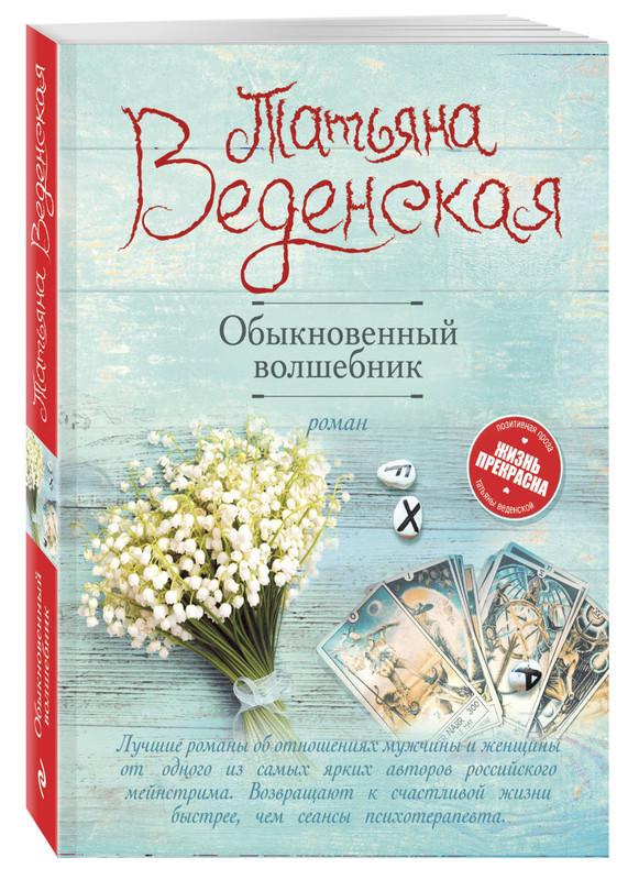 """Купить книгу """"Обыкновенный волшебник"""""""