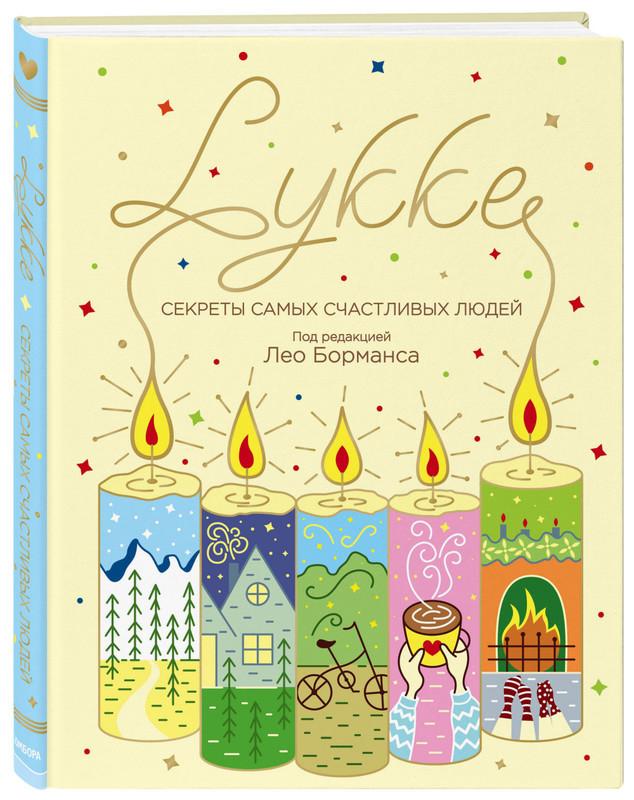 """Купить книгу """"LYKKE. Секреты самых счастливых людей"""""""