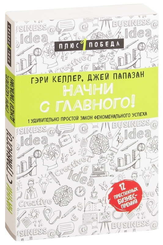 Начни с главного! 1 удивительно простой закон феноменального успеха - купить и читать книгу