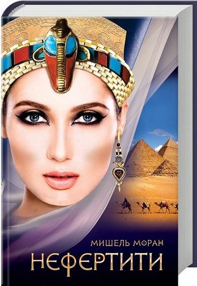 "Купить книгу ""Нефертити"""