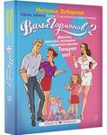 """Вальс гормонов 2. Девочка, девушка, женщина + """"мужская партия"""". Танцуют все! - купить и читать книгу"""