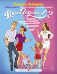 """Купить книгу """"Вальс гормонов 2. Девочка, девушка, женщина + """"мужская партия"""". Танцуют все!"""""""