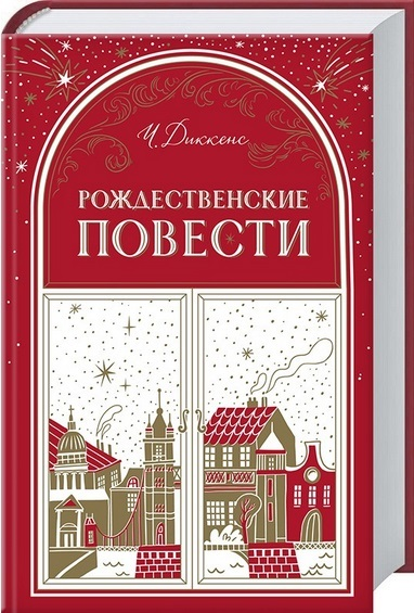 """Купить книгу """"Рождественские повести"""""""