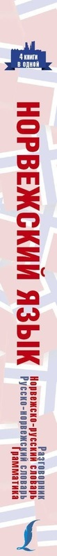 """Купить книгу """"Норвежский язык. 4 книги в одной. Разговорник, норвежско-русский словарь, русско-норвежский словарь, грамматика"""""""