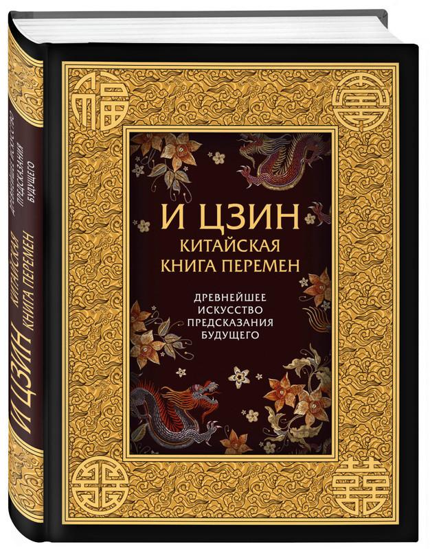 """Купить книгу """"И ЦЗИН. Китайская книга перемен. Древнейшее искусство предсказания будущего"""""""