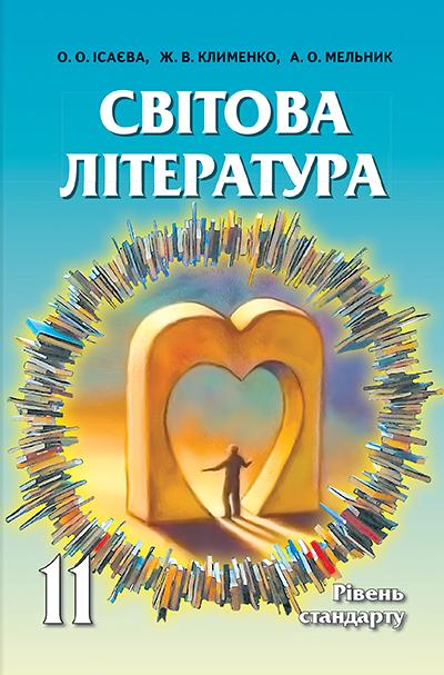 """Купить книгу """"Світова література. 11 клас. Підручник. Рівень стандарту"""""""