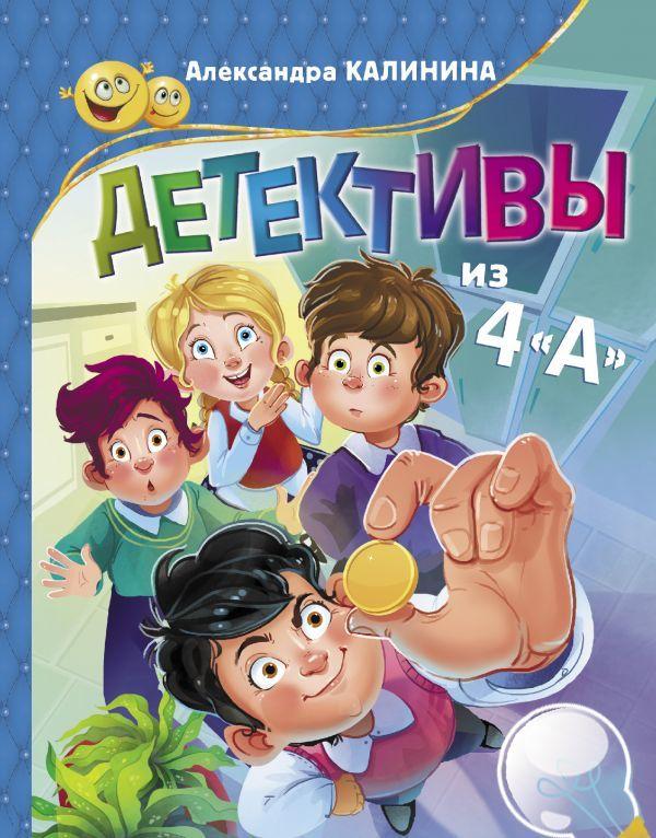 """Купить книгу """"Детективы из 4""""А"""""""""""