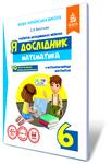 Я дослідник. Математика. 6 клас. Робочий зошит учня + методичні поради для вчителя - купить и читать книгу