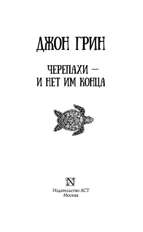 """Купить книгу """"Черепахи — и нет им конца"""""""