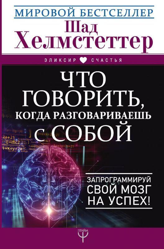 """Купить книгу """"Что говорить, когда разговариваешь с собой. Запрограммируй свой мозг на успех!"""""""