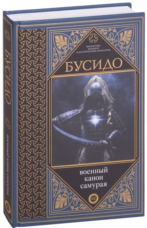 """Купить книгу """"Бусидо. Военный канон самурая с комментариями"""""""