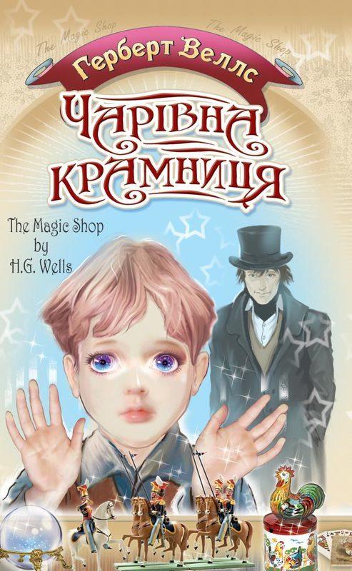 """Купить книгу """"Чарівна крамниця. Вибрані оповідання"""""""