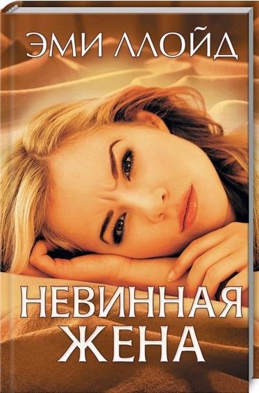 """Купить книгу """"Невинная жена"""""""