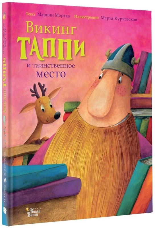 """Купить книгу """"Викинг Таппи и таинственное место"""""""