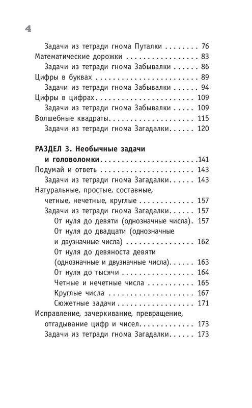 """Купить книгу """"800 логических и математических головоломок"""""""