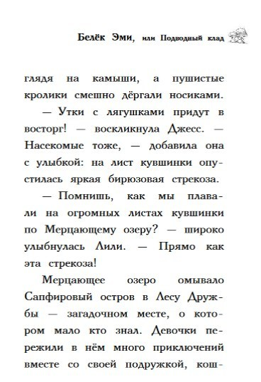 """Купить книгу """"Белёк Эми, или Подводный клад"""""""