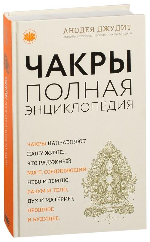 """Купить книгу """"Чакры: популярная энциклопедия для начинающих"""""""