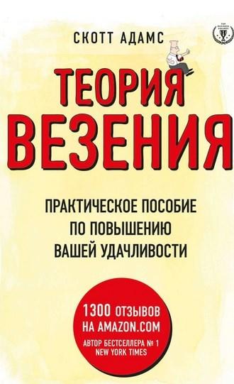 """Купить книгу """"Теория везения. Практическое пособие по повышению вашей удачливости"""""""