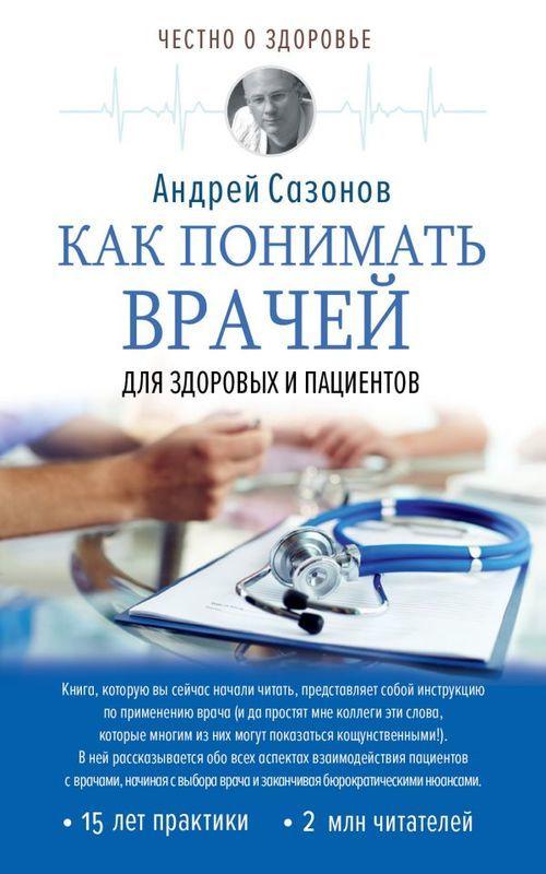 """Купить книгу """"Как понимать врачей. Для здоровых и пациентов"""""""