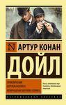 Приключения Шерлока Холмса. Возвращение Шерлока Холмса