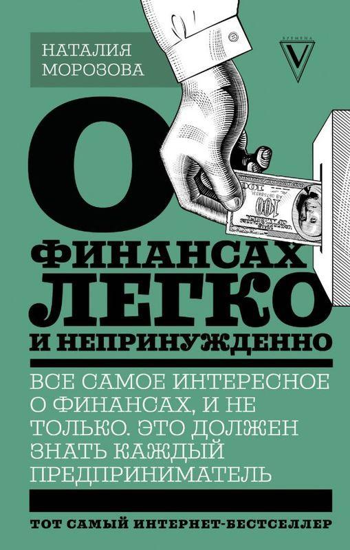 """Купить книгу """"О финансах легко и непринужденно"""""""