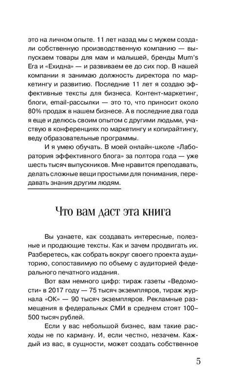 """Купить книгу """"Текст, который продает товар, услугу или бренд"""""""